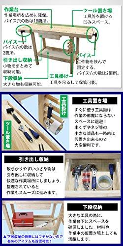 インターナショナルトレーディング『木工作業台ワークベンチ』