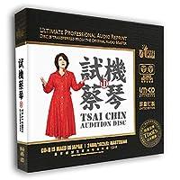 试机蔡琴女声经典开盘母带直刻1:1无损母盘高音质发烧试音cd碟片