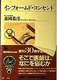 インフォームド・コンセント (NHKブックス)
