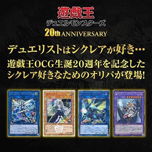 遊戯王 20th anniversary シクレアくじ シークレットレア確定 オリジナルパック オリパ box スリーブ プレイマット 20thシークレット 2