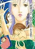 彩愛のひと(2) (ビッグコミックス)