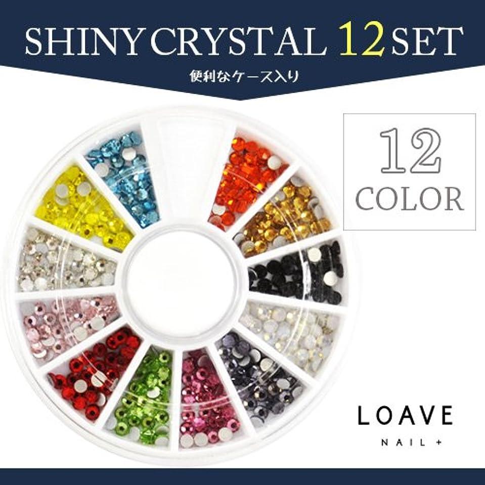 ドラッグリル私たちのシャイニークリスタル ガラスラインストーン12色セット ss8 ネイルストーン