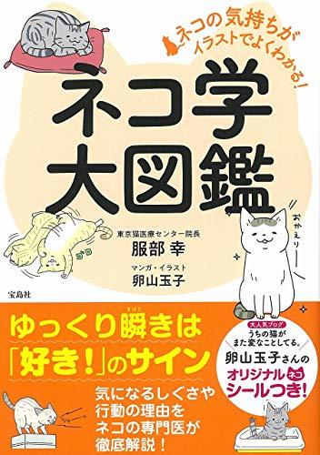 ネコの気持ちがイラストでよくわかる! ネコ学大図鑑