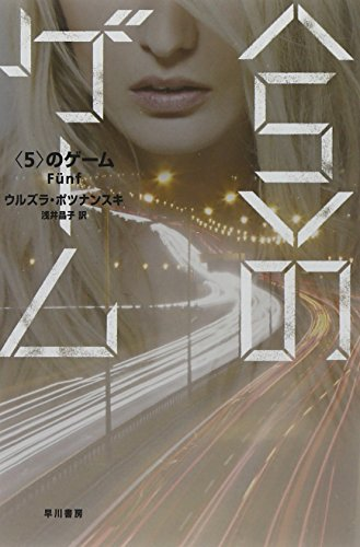 〈5〉のゲーム (ハヤカワ・ミステリ文庫)