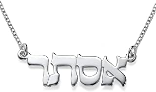 MyNameNecklace Personalized Classic Hebrew Name Necklace - Custom Pendant Jewelry (16.00, 14k White Gold)
