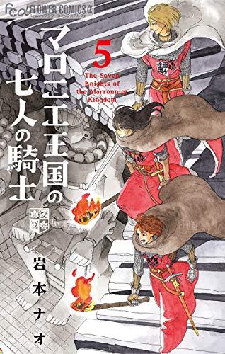 マロニエ王国の七人の騎士(5) (フラワーコミックスα)