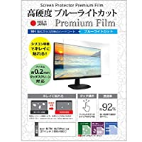 メディアカバーマーケット Acer NITRO VG270Pbmiipx [27インチ(1920x1080)] 機種で使える【強化ガラス同等の硬度9H ブルーライトカット クリア 光沢 液晶保護 フィルム】