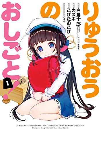 りゅうおうのおしごと! 1巻 (デジタル版ヤングガンガンコミックス)