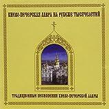 Musique chorale sacrée traditionnelle du monastère de Kiev Petchersk - Traditional praise and worship music of Kiev Pechersk Monastery