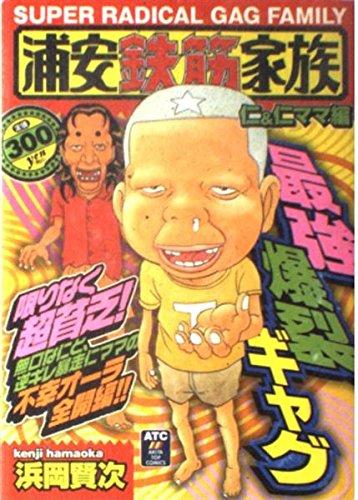 浦安鉄筋家族 仁&仁ママ編 (秋田トップコミックス)