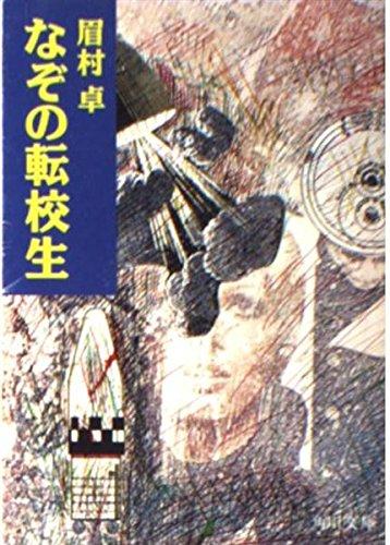 なぞの転校生 (角川スニーカー文庫)