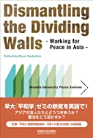 Dismantling the Dividing Walls: Working for Peace in Asia - Waseda University Peace Seminar -(『平和と国際情報通信ー「隔ての壁」の克服』英語版)
