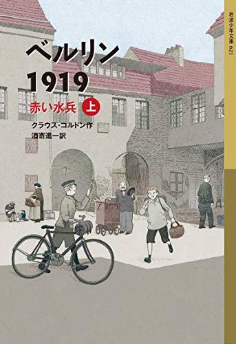 ベルリン1919 赤い水兵(上) (岩波少年文庫)