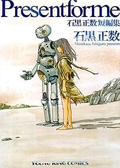 [石黒正数]のPresent for me 石黒正数短編集 (ヤングキングコミックス)