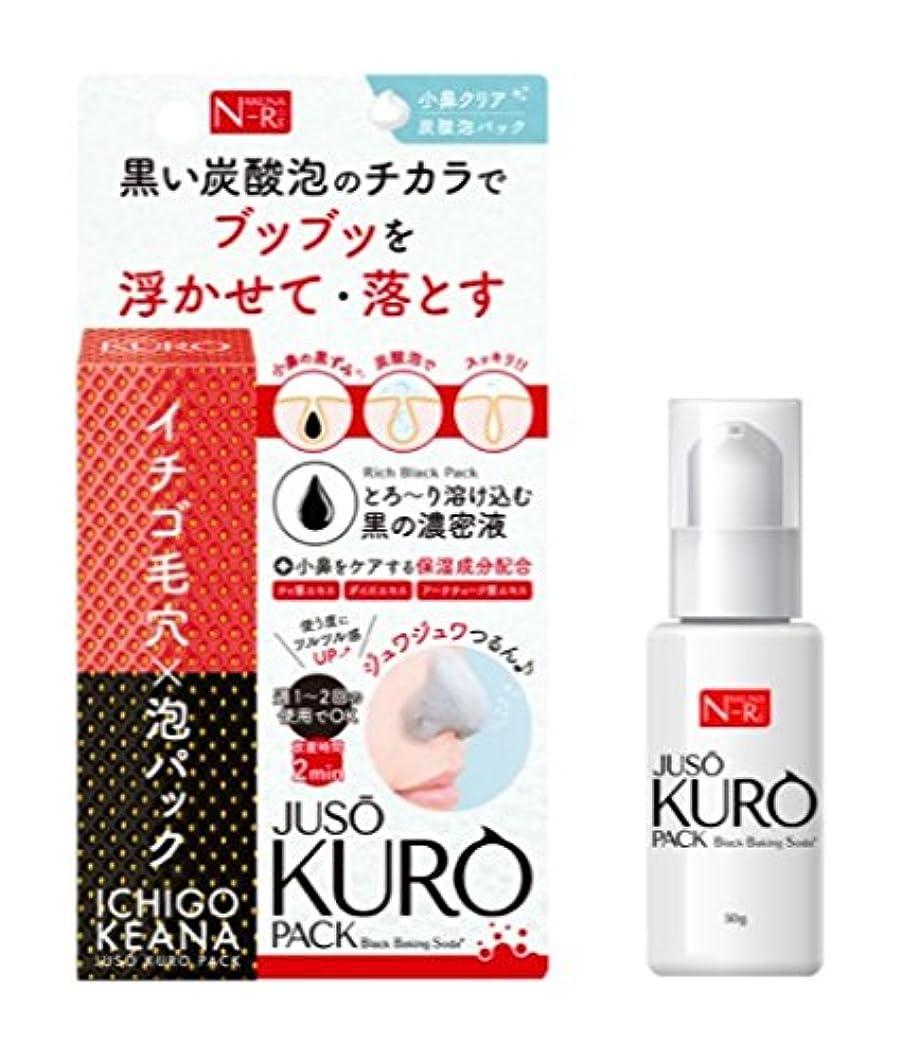掃除債務者鋼JUSO KURO PACK