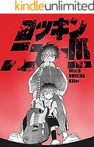 ロッキンニュー!!!Disc.6: OMOCHA Killer (Cocothin Letter)