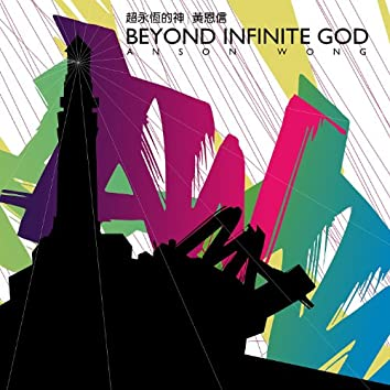 Beyond infinite God 超永恆的神