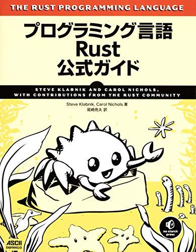 プログラミング言語Rust 公式ガイド