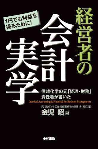 経営者の会計実学 (中経出版)