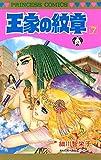 王家の紋章 7 (プリンセス・コミックス)