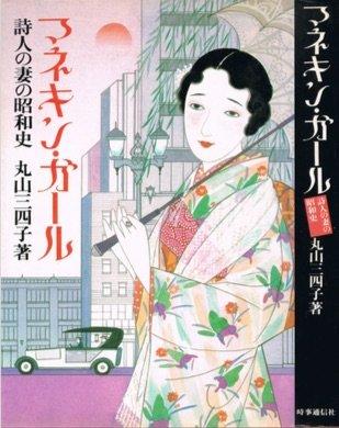 マネキン・ガール―詩人の妻の昭和史
