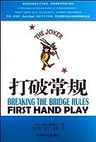 Breaking the bridge Rules