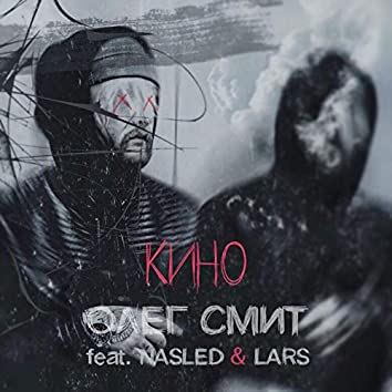 Кино (feat. Nasled & Lars)