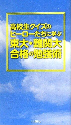 高校生クイズのヒーローたちに学ぶ 東大・難関大合格の勉強術 (日テレbooks)