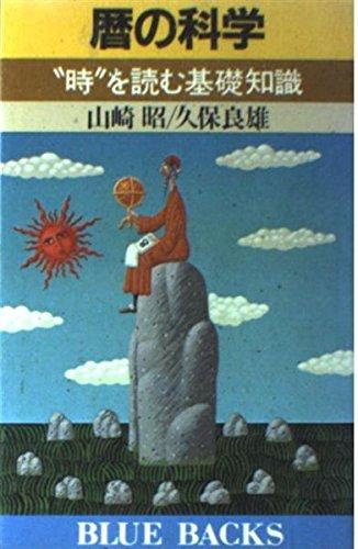 """暦の科学―""""時""""を読む基礎知識 (ブルーバックス (B‐583))"""