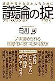 議論の掟 議論が苦手な日本人のために (ディスカッションノオキテ)