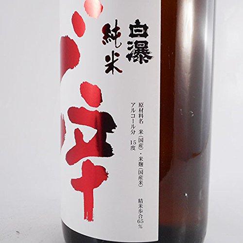 山本『白瀑純米酒ど辛』