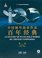 Chinese piano solo century classic Volume (CD)(Chinese Edition)