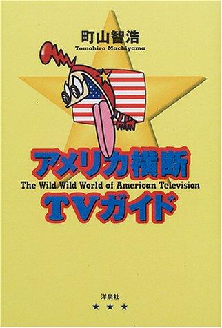 アメリカ横断TVガイド (映画秘宝コレクション)