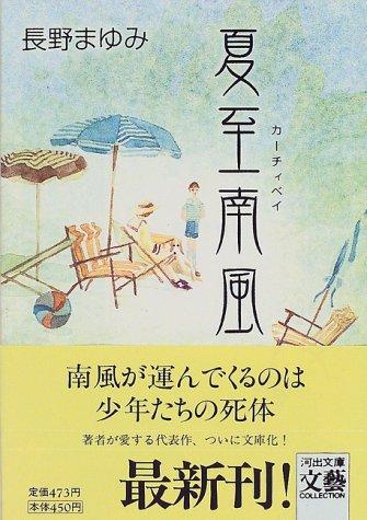 夏至南風(カーチィベイ) (河出文庫―文芸コレクション)の詳細を見る