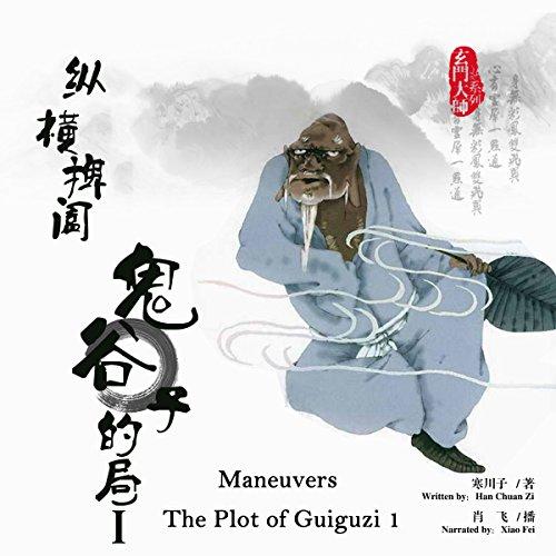 纵横捭阖:鬼谷子的局 1 - 縱橫捭闔:鬼谷子的局 1 [Maneuvers: The Plot of Guiguzi 1] audiobook cover art