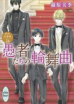 愚者たちの輪舞曲 欧州妖異譚(24) 【電子特典付き】 (講談社X文庫)
