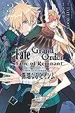 Fate/Grand Order -Epic of Remnant- 亜種特異点Ⅳ 禁忌降臨庭園 セイレム 異端なるセイレム: 3【イラスト特典付】 (REXコミックス)