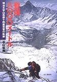 登頂八〇〇〇メートル—明治大学山岳部十四座完登の軌跡