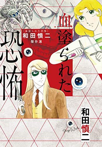 和田慎二傑作選 血塗られた恐怖 (書籍扱いコミックス)