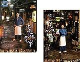 映画 深夜食堂 + 続 深夜食堂 [レンタル落ち] 全2巻セット [マーケットプレイスDVDセット商品] image