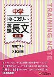 中学 トレーニングノート 英語長文(発展): 定期テスト+入試対策