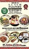 ランチパスポート神保町・神田版VOL.18 ([テキスト])