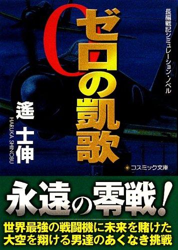 ゼロの凱歌 (コスミック文庫)