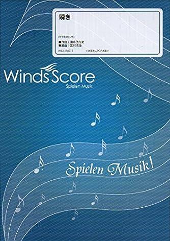 WSJ-18-13 吹奏楽J-POP 瞬き (吹奏楽JーPOP楽譜)