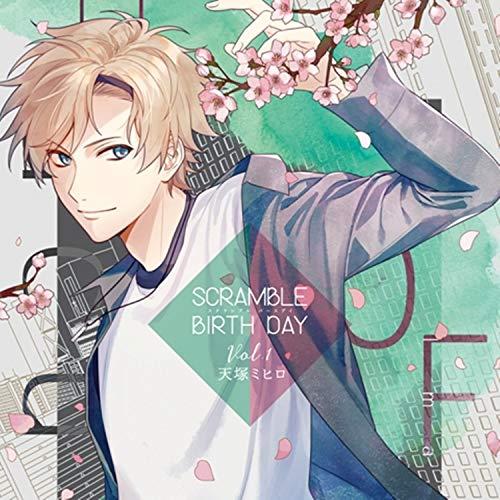 SCRAMBLE BIRTH DAY Vol.1 天塚ミヒロ