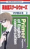 英会話スクールウォーズ 第2巻 (花とゆめCOMICS)