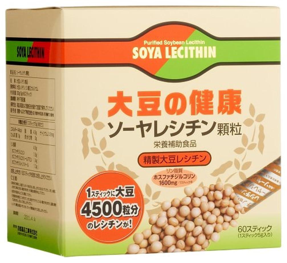 服予防接種プレミアムソーヤレシチン顆粒 60包