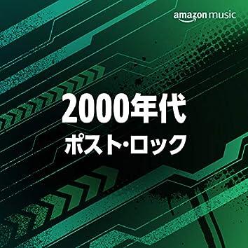 2000年代 ポスト・ロック