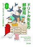 新訳 ドリトル先生の郵便局 (角川文庫)