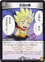 デュエルマスターズ/DMEX-15/(25/100)/永遠の無